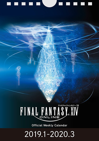 FINAL FANTASY XIV Official Weekly Calendar 2019.1-2020.3 ~聞いて、感じて、考えて~