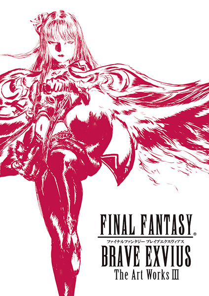 【オフィシャルショップ限定】FINAL FANTASY BRAVE EXVIUS The Art Works III