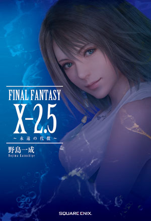 FINAL FANTASY X-2.5 ~永遠の代償~