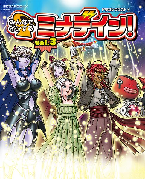 ドラゴンクエストX みんなでインするミナデイン! vol.3