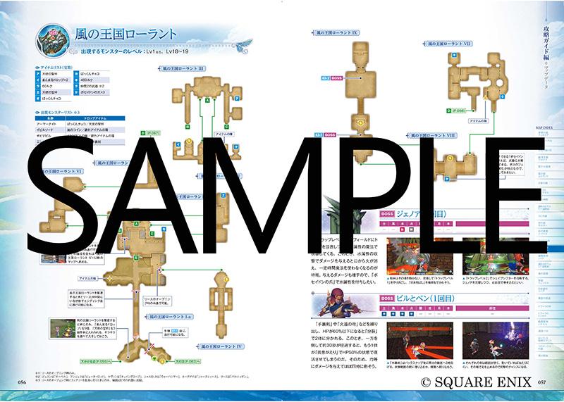 【Switch/PS4/Steam】聖剣伝説3 TRIALS of MANA Part59【フルリメイク】 (9)