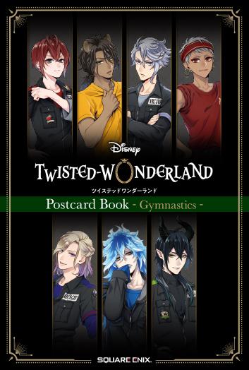 『ディズニー ツイステッドワンダーランド』ポストカードブック - Gymnastics -