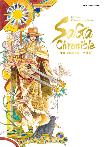 サガ クロニクル 増補版 SaGa Series 30th Anniversary Edition