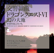 交響組曲 ドラゴンクエストVI 幻の大地(東京都交響楽団)