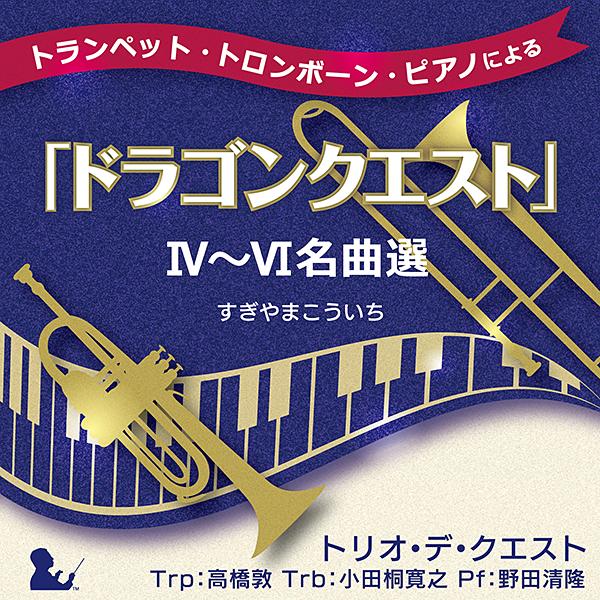 トランペット・トロンボーン・ピアノによる「ドラゴンクエスト」IV~VI 名曲選 すぎやまこういち