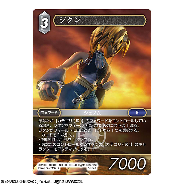 FINAL FANTASY TRADING CARD GAME スターターセット FINAL FANTASY IX 日本語版