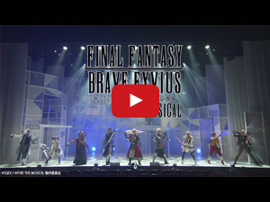 「FINAL FANTASY BRAVE EXVIUS」THE MUSICAL(DVD)