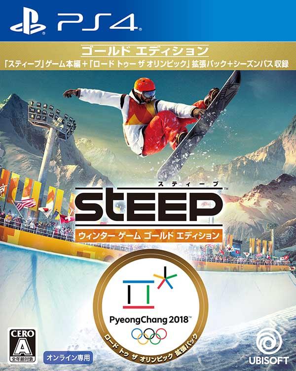 PS4)スティープ ウインター ゲーム ゴールド エディション スクウェア ...