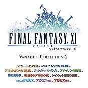 (PC ダウンロード版)ファイナルファンタジーXI ヴァナ・ディール コレクション4