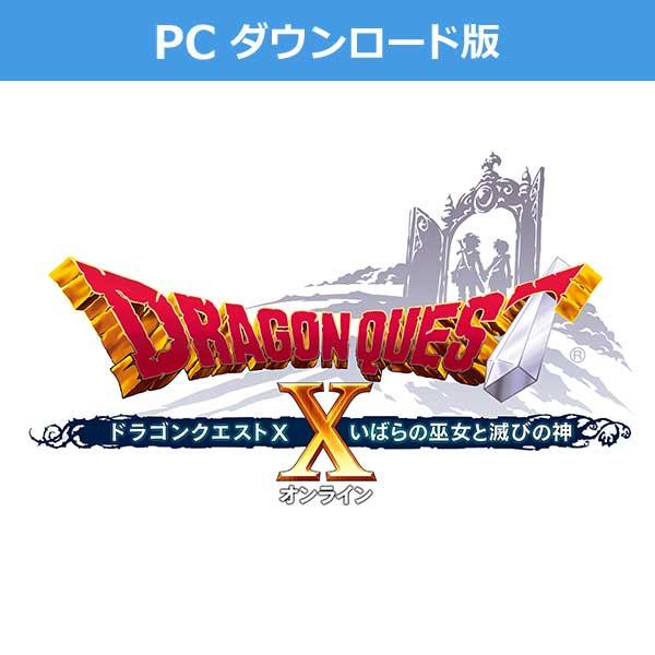 (PC ダウンロード版)ドラゴンクエストX いばらの巫女と滅びの神 オンライン