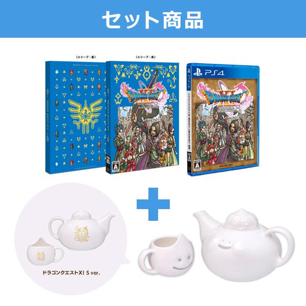 【セット商品】(PS4)『ドラゴンクエストXI 過ぎ去りし時を求めて S』おうちカフェセット