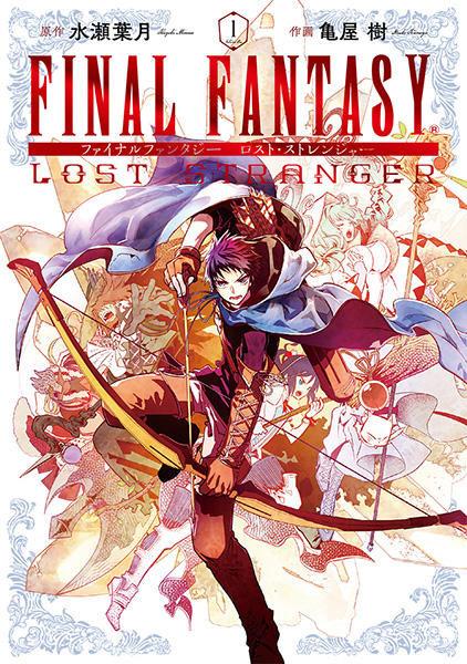 FINAL FANTASY LOST STRANGER(1~6)セット
