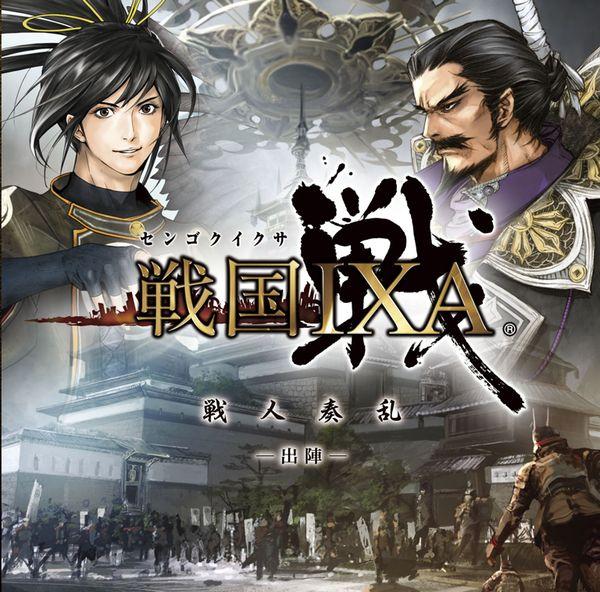 Ixa 戦国