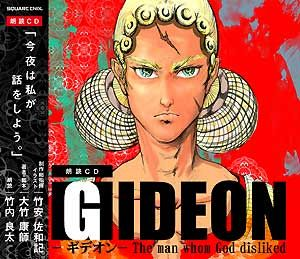 GIDEON The man whom God disliked/小説朗読
