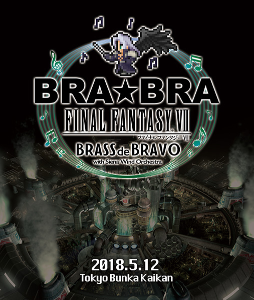BRA★BRA FINAL FANTASY VII BRASS de BRAVO with Siena Wind Orchestra【コンサートBlu-ray】