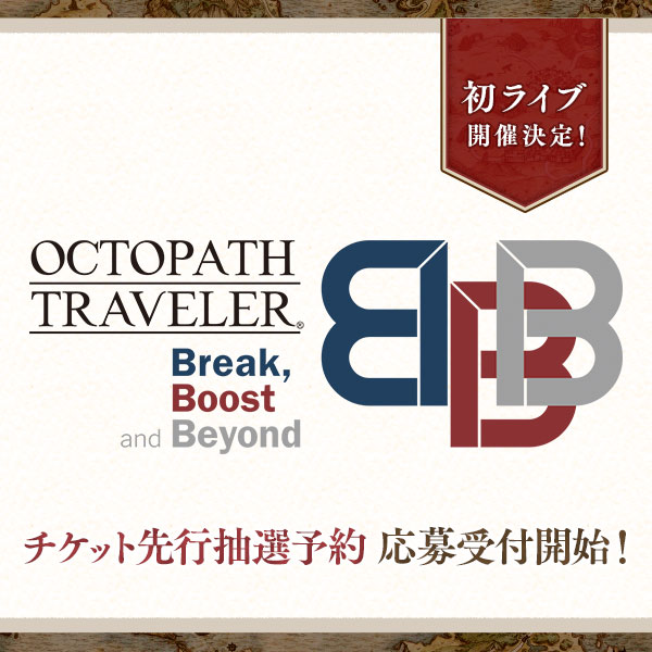 「OCTOPATH TRAVELER Break,Boost and Beyond」チケット