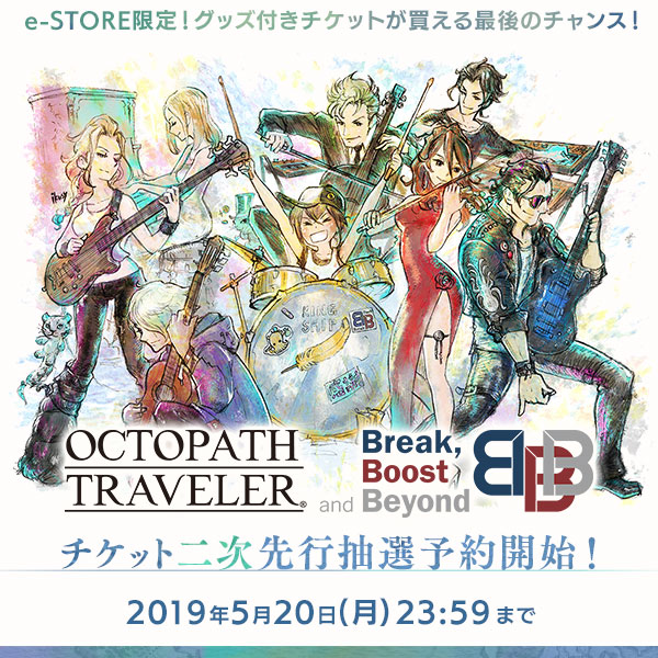 「OCTOPATH TRAVELER Break,Boost and Beyond」チケット【二次先行抽選予約】