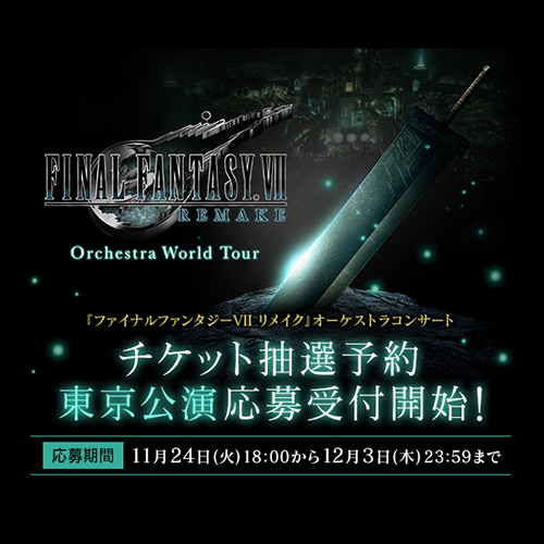 【東京公演】『FINAL FANTASY VII REMAKE Orchestra World Tour』チケット